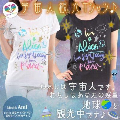 画像1: Alien【宇宙人専用】宇宙人用☆地球観光Tシャツ2色(白・黒)