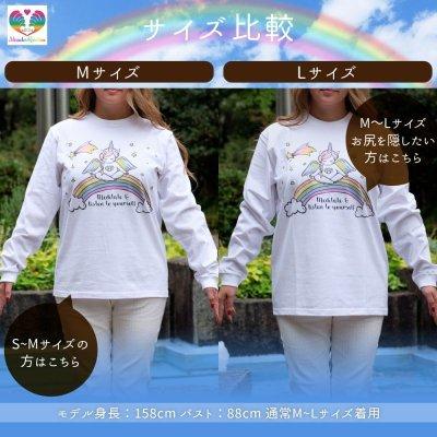 画像2: 2018秋新作「瞑想&自己内観ペガコ☆ロングTシャツ」3色展開
