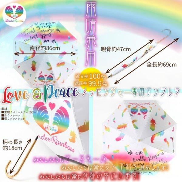 画像1: 【梅雨の特別キャンペーン】LOVE&PEACE雨晴兼用傘☆8,888円➡6,666円!! (1)