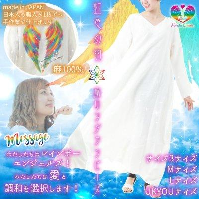 画像1: レインボーエンジェルズ♡虹色の羽の麻ワンピース【初回受注のみ送料無料】