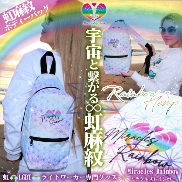 画像1: 虹麻紋ボディバック!Rainbow×Hemp! (1)