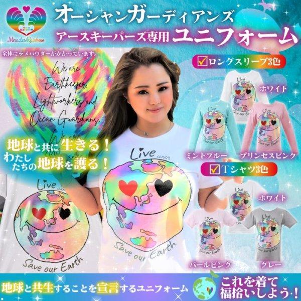 画像1: 虹の神♡オーシャンガーディアンズ(海を護る)ユニフォーム(半袖&長袖6種) (1)