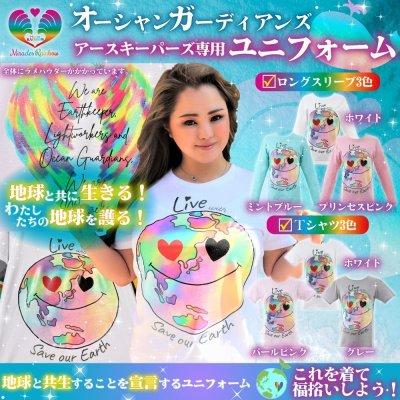 画像3: 虹の神♡オーシャンガーディアンズ(海を護る)ユニフォーム(半袖&長袖6種)